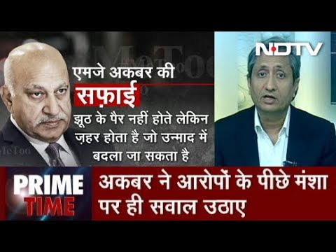 Prime Time With Ravish Kumar, Oct 15, 2018 | #MeToo Movement