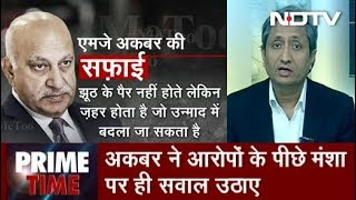 Prime Time With Ravish Kumar, Oct 15, 2018 | #MeToo Movement Suffers Setback by Defamation Suits?