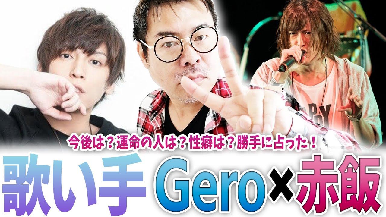 歌い手 Gero