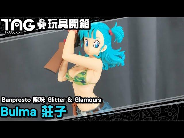 [玩具開箱] Banpresto 龍珠 Glitter & Glamours Bulma 莊子