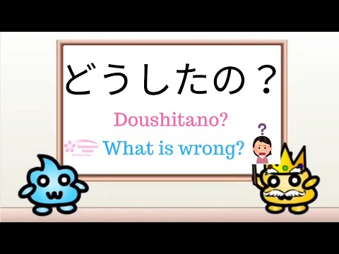 """How To Say """" What's Wrong?"""" In Japanese? Learn Common Japanese Phrase!"""