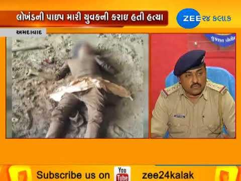 Ahmedabad: Man found dead in Vatva GIDC - Zee 24 Kalak