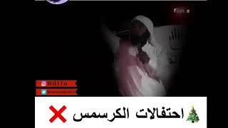 حالات وتس عن الاحتفال بعيد رأس السنة الميلادية 2020.  الشيخ منصور السالمي جميل جدا