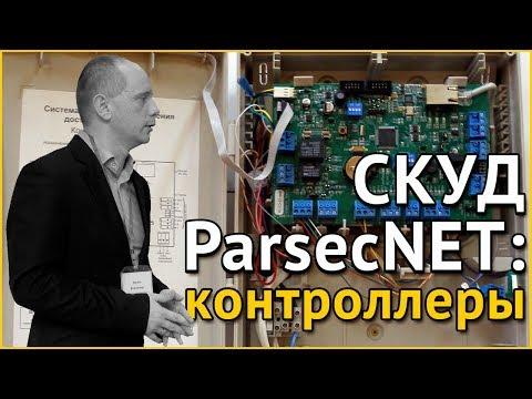 СКУД ParsecNET: контроллеры