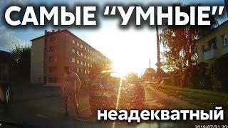 """Подборка САМЫХ """"УМНЫХ"""" водителей #282"""
