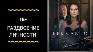 """Рецензия на фильм-экранизацию """"Бельканто"""""""