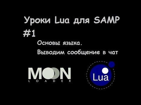 Уроки Lua для SAMP.  #1 Основы языка  Выводим сообщение в чат