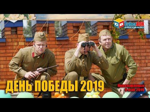 Новопавловск. День Победы 2019