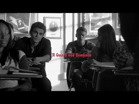 Elena & Stefan __ Я был в неё влюблён