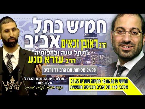 שיעור וסליחות בתל אביב בהשתתפות הרב עזרא מנע והרב ראובן זכאים