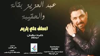 عبد العزيز بقالة - اعطف علي يا ريم New 2017 || اغاني سودانية 2017
