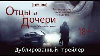 Отцы и дочери (2015) Трейлер к фильму (Русский язык)