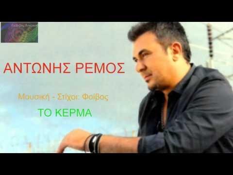 Το κέρμα ~ Αντώνης Ρέμος // Antonis Remos ~ To kerma