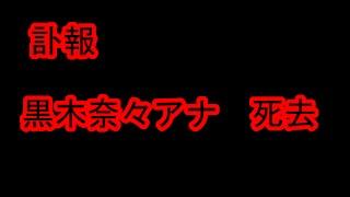 黒木奈々 死去 32歳 胃がん治療を公表していたフリーアナウンサーの黒木奈々さんが19日午前2時55分、32歳の若さで亡くなった。所属事務所が発表した。