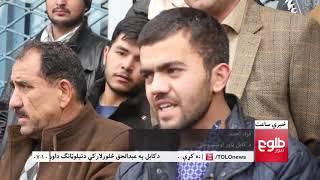 LEMAR NEWS 04 January 2019 /۱۳۹۷ د لمر خبرونه د مرغومي ۱۴ نیته