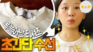 {이승인} 목 늘어난 티셔츠 초간단 셀프 수선하기!