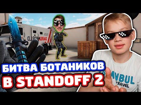 БИТВА БОТАНИКОВ В STANDOFF 2!