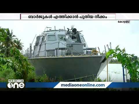 കോട്ടയം പോർട്ട് വികസനം; ബാർജുകൾ എത്തിക്കാൻ പുതിയ നീക്കം   Kottayam Port  