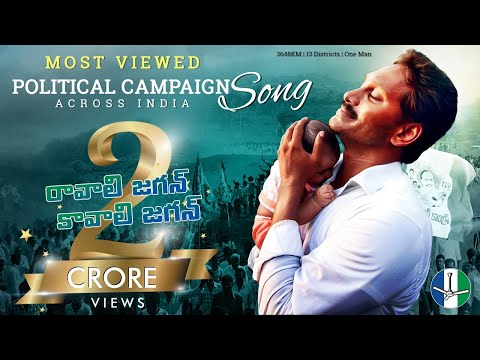 Ravali Jagan Kavali Jagan.. Mana Jagan: Official Campaign Song | Andhra Pradesh Election 2019