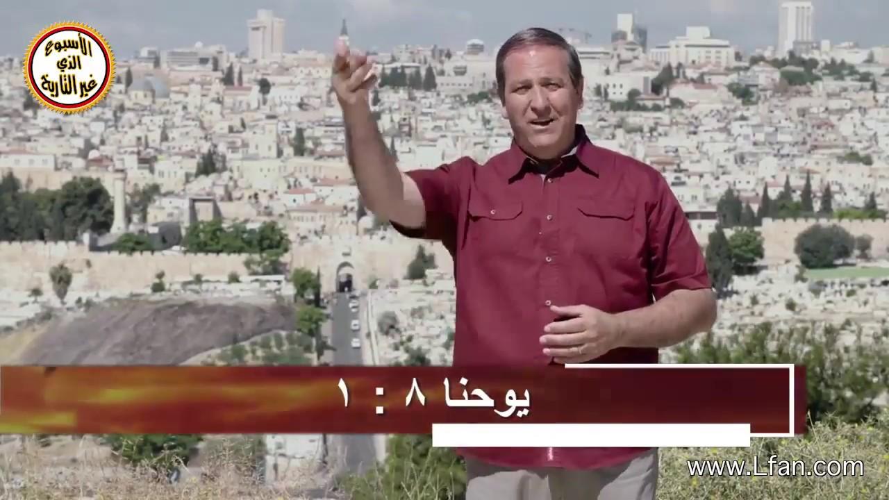 ح7 -14  اهم الأحدات المرتبطة بجبل الزيتون في كلمة الله