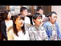 Prisoner Of Love - 宇多田ヒカル(cover)【アカペラ】くね友