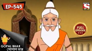 Gopal Bhar (Bangla) - গোপাল ভার) - Episode 545 - Guru Seva - 30th September, 2018