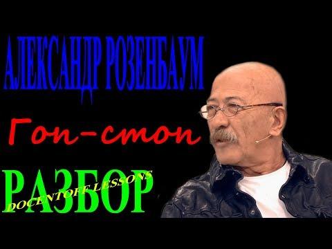 Александр Розенбаум - 100 лучших композиций (2013) скачать