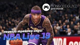 NBA live 2019 Первый Официальный Трейлер игры на выставке Е3 ???? Console Guyz ™️
