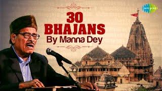 30 Bhajans By Manna Dey | भक्ति गीत | Yashomati Maiya Se Bole Nandlala | Shree Radha Mohan