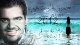 اغنية ابشرك حسين الجسمي رووووعة