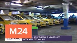Смотреть видео У столичных таксистов начали забирать автомобили за отсутствие техконтроля - Москва 24 онлайн