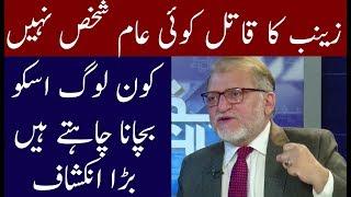 Harf E Raaz With Orya Maqbol jan | 23 january 2018 | Neo News