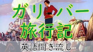 英語リスニング聞き流し【ガリバー旅行記】ネイティブ朗読 オーディオブック Gulliver's Travels