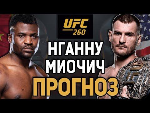 В ЭТОТ РАЗ ВЫКЛЮЧИТ? Фрэнсис Нганну vs Стипе Миочич / Прогноз к UFC 260