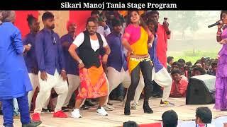 Sikari Manoj and Tania Stage Program 2021|Sikari top song purulia|Jhargram stage program|Jhumur song
