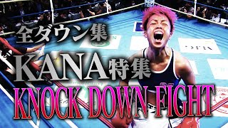 YouTube動画:【OFFICIAL】K-1 WORLD GP JAPAN&Krush「KNOCK DOWN FIGHT」KANA 全ダウン集