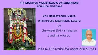 Shri Raghavendra Vijaya Sandhi-1 Part-1