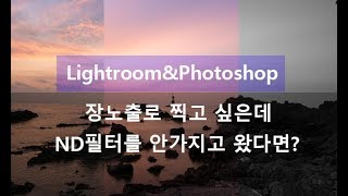 데르센 사진강좌-ND필터없이 long exposure 촬영과보정(포토샵+라이트룸)