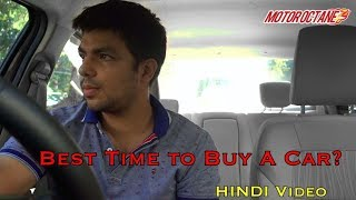 Best Time to Buy a Car? December or January Car Discounts Good or Bad?  in Hindi