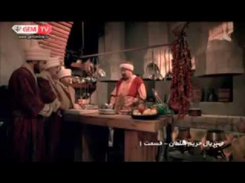 Harime Soltan (Farsi) Part 1
