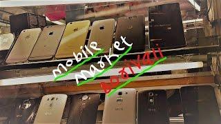 Used mobiles market iphones in cheap price mumbai borivali