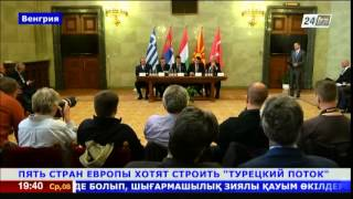 5 стран Европы хотят построить газопровод «Турецкий поток»