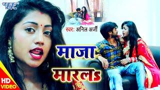 #VIDEO - माजा मारलs I #Anil Arji I Maja Marla I 2020 Bhojpuri Superhit New Song