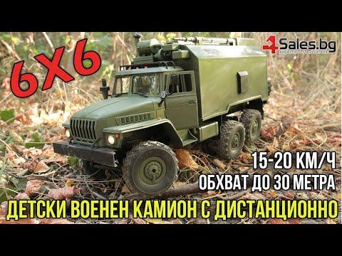 Детска количка тип руски военен камион модел NaughtyDragon с дистанционно TOYCAR8 12