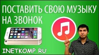 Как на Айфоне поставить свою музыку на звонок? (рингтон в iPhone)