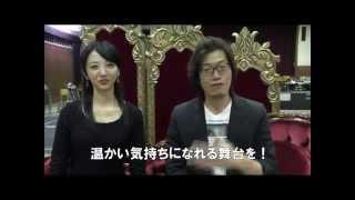 二期会『チャールダーシュの女王』キャスト・インタビュー#3 青木エマ&高田正人
