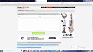 Транслитерация онлайн с русского на английский, сервисы транслитерации