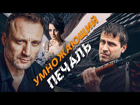 УМНОЖАЮЩИЙ ПЕЧАЛЬ - Серия 10 / Детектив