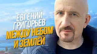 Жека (Евгений Григорьев) - Между небом и землей, караоке