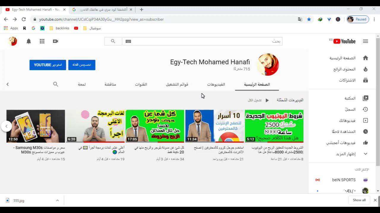رفع فيديو على اليوتيوب كالمحترفين وتصدر نتائج البحث